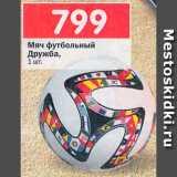 Скидка: Мяч футбольный Дружба