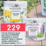 Скидка: Мыло мягкое Svoboda