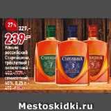 Магазин:Окей,Скидка:Коньяк российский Старейшина, трёхлетний