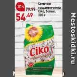 Семечки подсолнечника Ciko, белые, Вес: 200 г