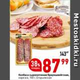 Колбаса сырокопченая Брауншвейгская, нарезка,  Егорьевская, Вес: 100 г