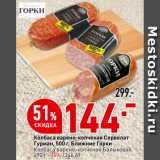 Колбаса варено-копченая Сервелат Гурман,  Ближние горки, Вес: 500 г