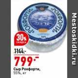 Скидка: Сыр Рокфорти, 55%