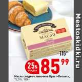 Магазин:Окей,Скидка:Масло сладко-сливочное Брест-Литовск, 72,5%