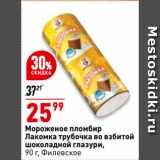 Магазин:Окей,Скидка:Мороженое пломбир лакомка трубочка во взбитой шоколадной глазури,   Филевское