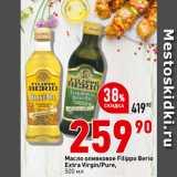 Скидка: Масло оливковое Filippo Berio Extra Virgin/Pure