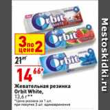 Жевательная резинка Orbit White, Вес: 13.6 г