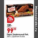 Пирог Трюфельный Пай,   Сдобная Особа, Вес: 380 г