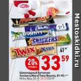 Магазин:Окей,Скидка:Шоколадный батончик Snickers/Mars/Twix/Bounty