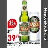 Окей Акции - Пиво светлое Факс Премиум, 4,9%