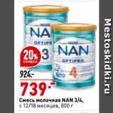 Окей Акции - Смесь молочная NAN 3/4, с 12/18 месяцев