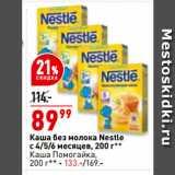Окей Акции - Каша без молока Nestle с 4/5/6 месяцев