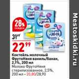 Окей Акции - Коктейль молочный ФрутоНяня ваниль/банан, 2,1%