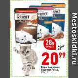 Окей Акции - Корм для кошек Gourmet Perle