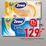 Окей Акции - Туалетная бумага Zewa Deluxе
