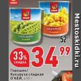 Магазин:Окей супермаркет,Скидка:Горошек/кукуруза Окей