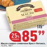 Магазин:Окей супермаркет,Скидка:Масло сливочное Брест-Литовск