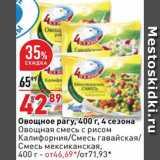 Магазин:Окей супермаркет,Скидка:Рагу овощное 4 Сезона