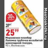 Магазин:Окей супермаркет,Скидка:Мороженое Лакомка
