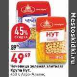 Чечевица/крупа нут Агро-Альянс, Вес: 450 г
