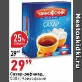 Магазин:Окей супермаркет,Скидка:Сахар-рафинад Чайкофский