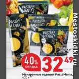 Магазин:Окей супермаркет,Скидка:Макаронные изделия PastaMania