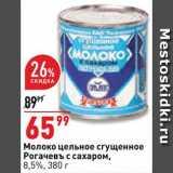 Окей супермаркет Акции - Молоко сгущенное Рогачевъ