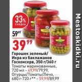 Окей супермаркет Акции - Горошек/икра баклажанная Госконсерв