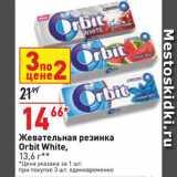 Магазин:Окей супермаркет,Скидка:Жевательная резинка Orbit White