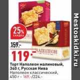 Торт Наполеон, Вес: 340 г