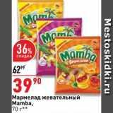 Магазин:Окей супермаркет,Скидка:Мармелад Mamba