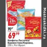 Окей супермаркет Акции - Конфеты Ласточка/Буревестник/Коровка