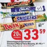 Магазин:Окей супермаркет,Скидка:Батончик шоколадный Snickers/Mars/Twix/Bounty