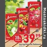 Окей супермаркет Акции - Нектар/напиток Любимый