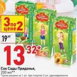 Магазин:Окей супермаркет,Скидка:Сок Сады Придонья