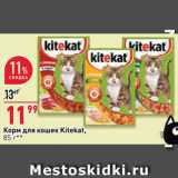 Магазин:Окей супермаркет,Скидка:Корм для кошек Kitekat