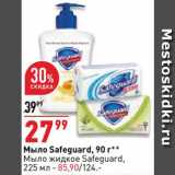 Магазин:Окей супермаркет,Скидка:Мыло Safeguard