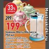 Окей супермаркет Акции - Чайник Мелисса