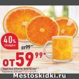 Окей супермаркет Акции - Тарелка Апельсин