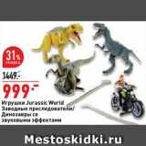 Окей супермаркет Акции - Игрушки Jurassic World