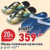 Окей супермаркет Акции - Обувь пляжная мужская