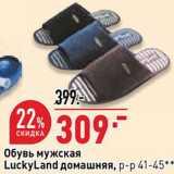 Окей супермаркет Акции - Обувь домашняя мужская