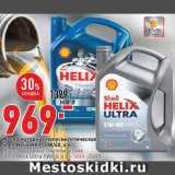 Окей супермаркет Акции - Масло моторное полусинтетическое Shell