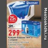 Окей супермаркет Акции - Кувшин Барьер Танго