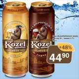 Перекрёсток Экспресс Акции - Пиво Velkopopovicky Kozel  светлое 4% темное 3,7%
