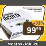 Перекрёсток Экспресс Акции - Творог из свежего молока Ricotta Unagrande 45%