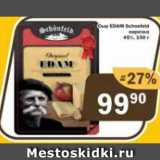 Перекрёсток Экспресс Акции - Сыр Едам нарезка 45%