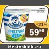 Перекрёсток Экспресс Акции - Сметана Простоквашино 15%