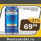 Перекрёсток Экспресс Акции - Коктейль винный Gin Tonic 8,5%