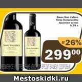Перекрёсток Экспресс Акции - Вино Sun Valercy Bianco красное сухое